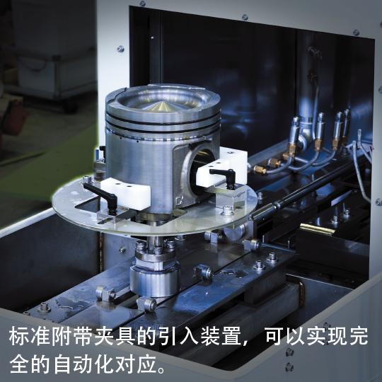 标准附带夹具的引入装置,可以实现完全的自动化对应。