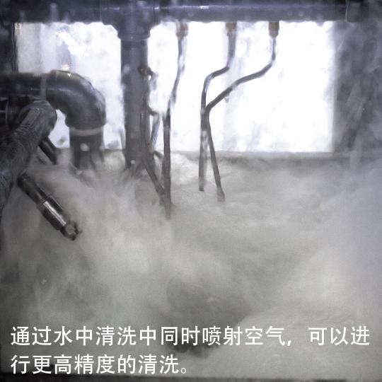 通过水中清洗中同时喷射空气,可以进行更高精度的清洗。